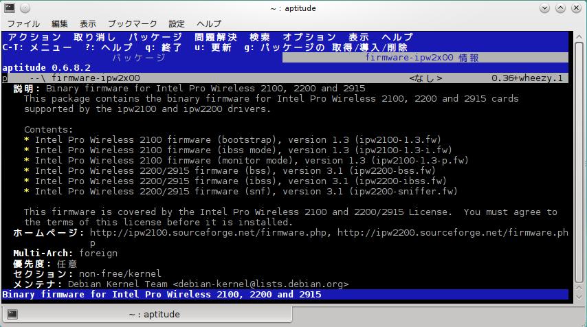 Linuxのパッケージマネージャーを集めてみた