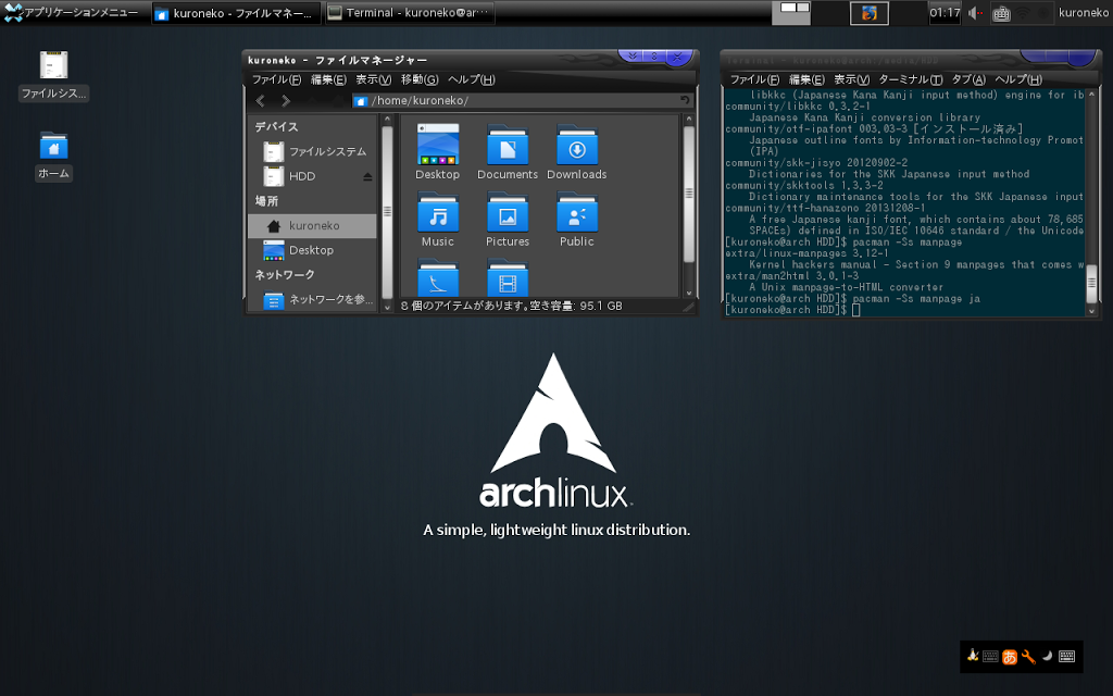 Arch LinuxにGUIデスクトップ環...