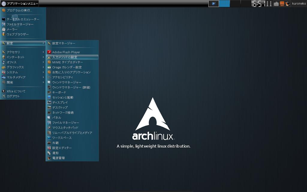 Arch Linuxに日本語環境を構築する