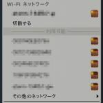 Arch Linuxで無線LANに接続する