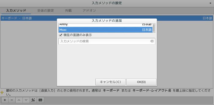 Fedora 23に日本語入力fcitx-moz...