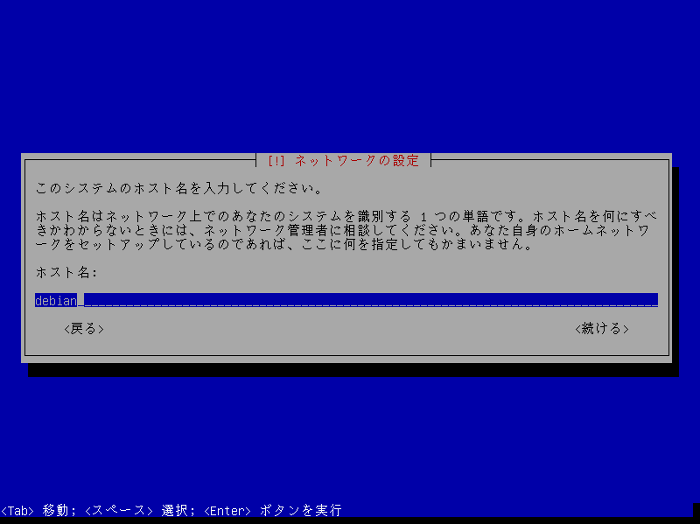 Debian 8.0 Jessieをインストー...