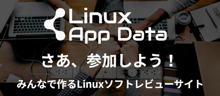Linux App Dataに参加しよう!